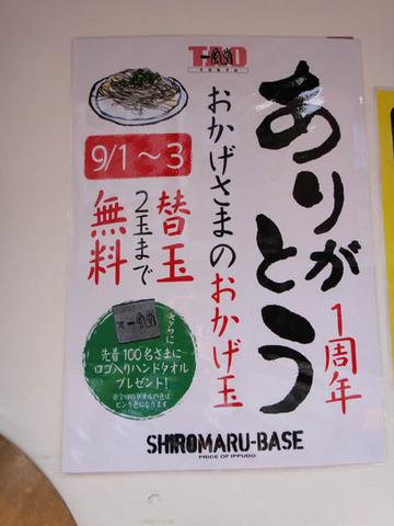 20110824_7.JPG