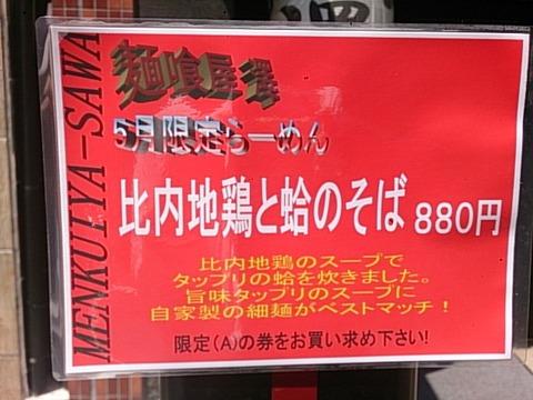 20140502_2.jpg
